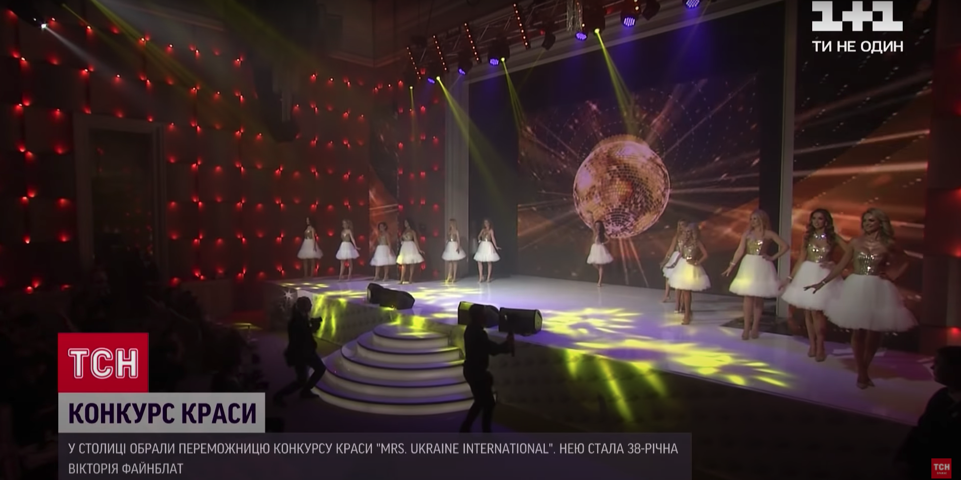 Mrs. Ukraine International | Сюжет ТСН на 1+1 про MRS UKRAINE INTERNATIONAL 2020